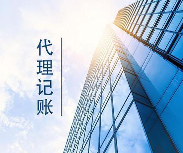 上海工商注冊設立公司后關于記賬這方面有什么好的建議