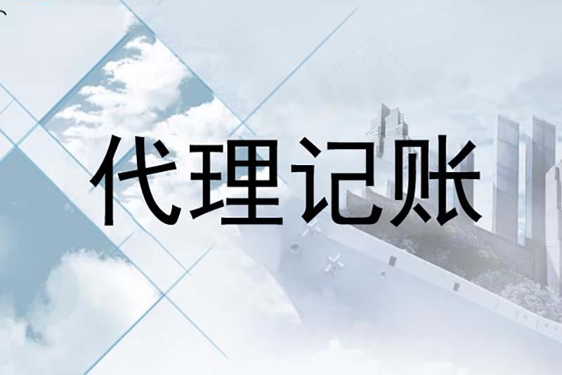 上海注冊公司后尋求代賬服務需注意哪些問題?