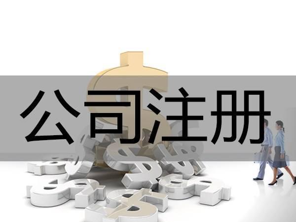 有關上海注冊公司,企業需了解哪些事項?