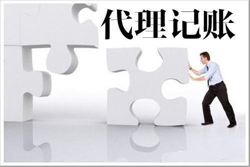 上海注冊公司尋求代理記賬服務,這些事項一定要掌握!