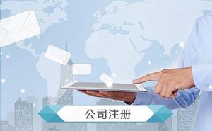 上海公司注册.jpg