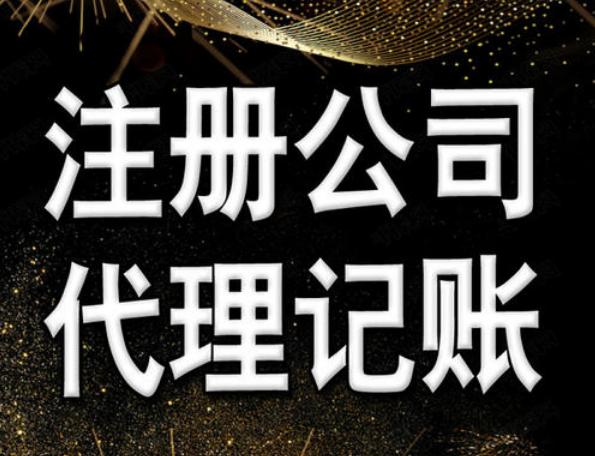企業尋求上海代理記賬報稅服務,需要注意哪些問題?